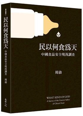 全球化時代不能忽視的問題─新版《民以何食為天》在台出版