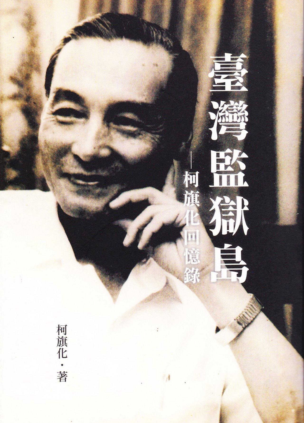 下週的台灣歷史回顧:柯旗化第二次入獄、法務部長蕭天讚因關說案下台、米糠油污染食安事件