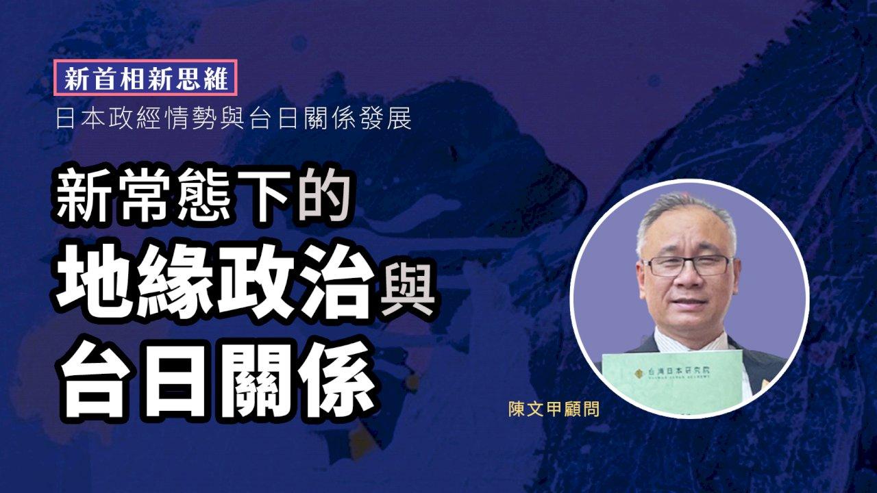 新首相新思維(二) 新常態下的地緣政治與台日關係