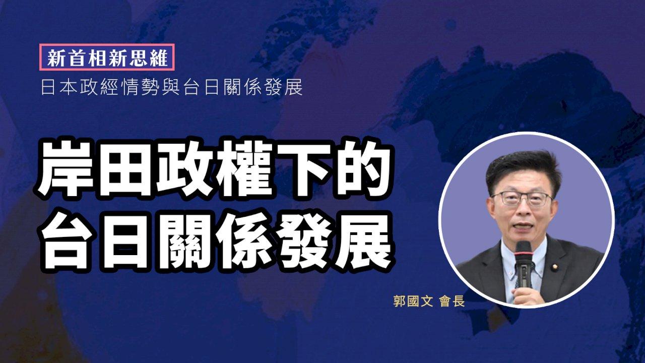 新首相新思維(一) 岸田政權下的台日關係發展