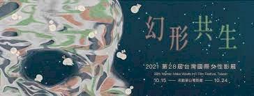 ◎動畫、喪屍、科幻……2021台灣國際女性影展打造尊重性別多元的世界