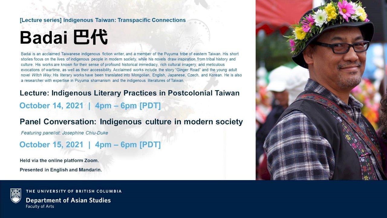 「台灣書院」前進加拿大 原民文學電影講座將登場