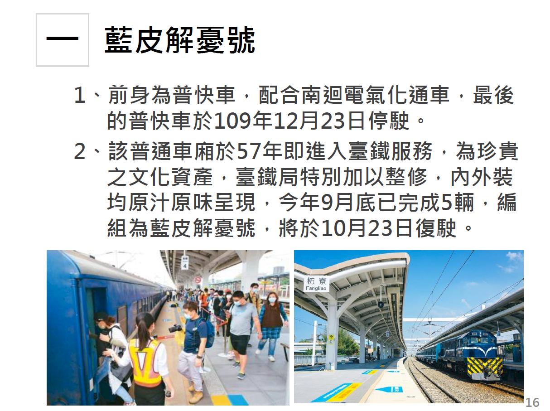 台鐵觀光車隊成形! 藍皮解憂號、兩鐵旅遊列車、米其林列車即將上路