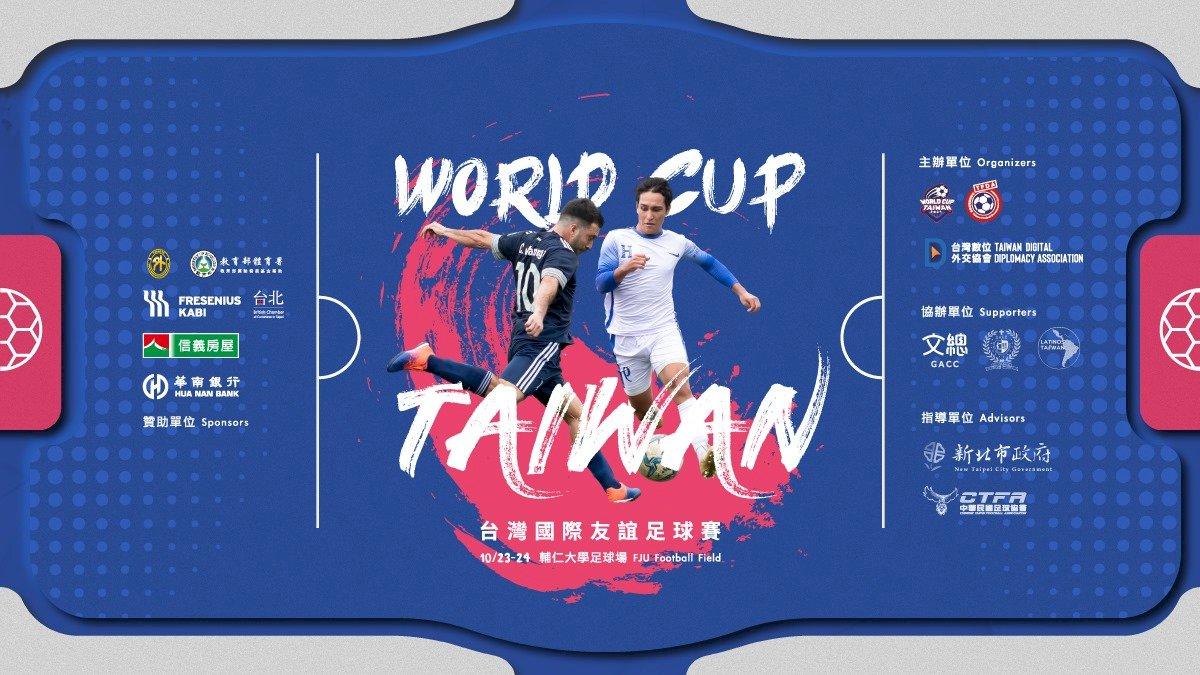 國際友誼足球賽23日開踢 外交官輔大較球技