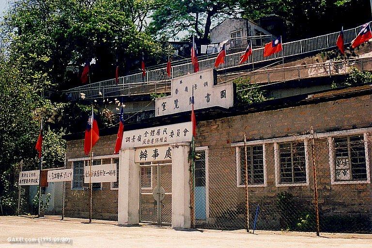 那些年 香港曾有個小台灣....
